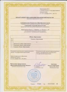 АККР Прил серия 37А01 № 0000560 от 23.12.2015 № 713
