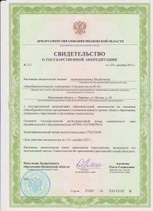 АККР Св от 23.12.2015 № 713 серия 37А01 № 0000599