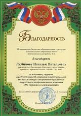 Любимова 28.14 сайт