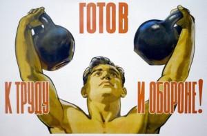 Первый областной спортивный форум «С.П.О.Р.Т. – 2014»