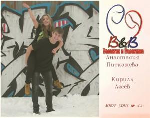 Городской конкурс школьных пар «Валентин и Валентина»
