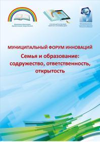 Форум инноваций состоится 31 октября на базе лицея № 33