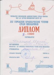 Евгений Нахмуров — победитель XIX городских краеведческих чтений