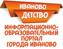 Презентация обновленного портала «ИВАНОВО-детство.рф»