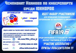 Стартовал набор участников на первый в истории города Иваново региональный чемпионат по кибер-спорту!