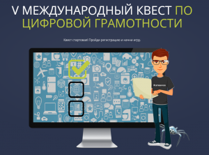 ВНИМАНИЕ! V международный квест по цифровой и медиа-грамотности для детей и подростков «Сетевичок»
