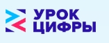 Всероссийская образовательная акция «Урок цифры».