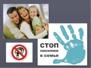 В семье без насилия