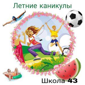 «Активные каникулы» 01.06.2019-31.08.2019