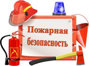 Пожарная безопасность!