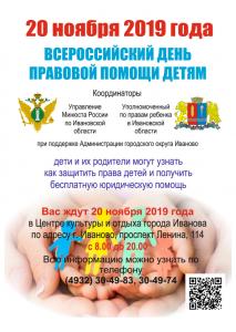 Всероссийский день правовой помощи детям в Ивановской области