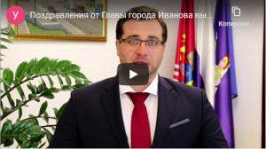 Поздравления от Главы города Иванова выпускникам — 2020