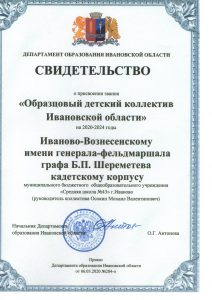 Образцовый детский коллектив Ивановской области!