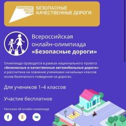 Всероссийская онлайн-олимпиада «Безопасные дороги»! 1-4 классы!